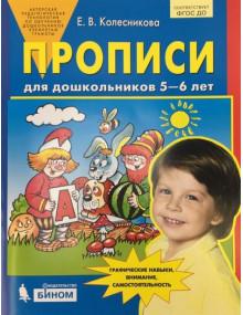 Прописи. 5-6 лет. Автор Колесникова
