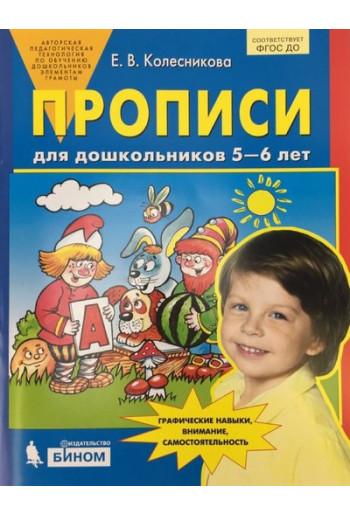 Прописи для дошкольников 5-6 лет. Автор Колесникова