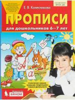 Прописи. 6-7 лет. Автор Колесникова