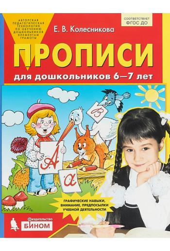 Прописи для дошкольников 6-7 лет. Автор Колесникова