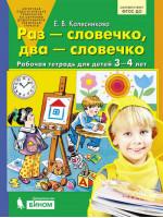 Раз - словечко, два - словечко. 3-4 лет. Автор Колесникова