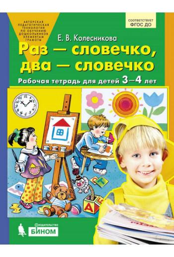Раз - словечко, два - словечко. Рабочая тетрадь для детей 3-4 лет. Автор Колесникова