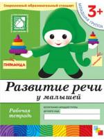 Развитие речи у малышей. 3+. Рабочая тетрадь. Автор Денисова