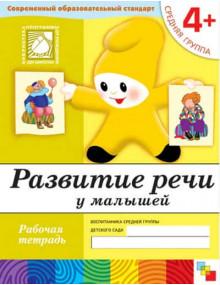 Развитие речи у малышей. 4+. Рабочая тетрадь. Автор Денисова