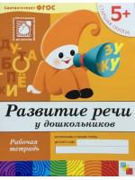 Развитие речи у дошкольников. 5+. Рабочая тетрадь. Автор Денисова