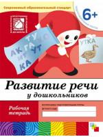 Развитие речи у дошкольников. 6+. Рабочая тетрадь. Автор Денисова