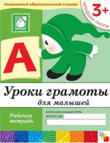 Уроки грамоты для малышей. 3+. Рабочая тетрадь. Автор Денисова