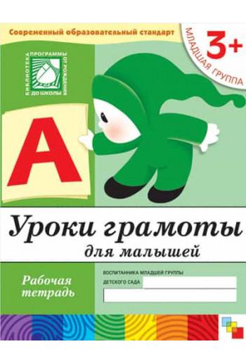 Уроки грамоты для малышей 3+ Младшая группа. Рабочая тетрадь. Автор Денисова
