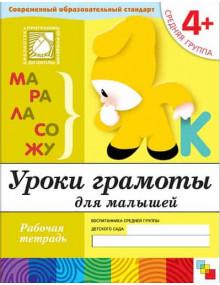 Уроки грамоты для малышей. 4+. Рабочая тетрадь. Автор Денисова