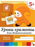 Уроки грамоты для дошкольников. 5+. Рабочая тетрадь. Автор Денисова