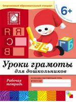 Уроки грамоты для дошкольников. 6+. Рабочая тетрадь. Автор Денисова