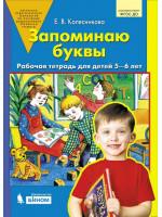 Запоминаю буквы. 5-6 лет. Автор Колесникова