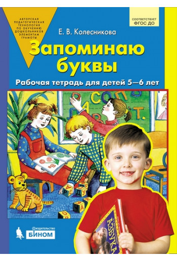 Запоминаю буквы. Рабочая тетрадь для детей 5-6 лет. Автор Колесникова