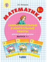 Математика. 1 класс. Самостоятельные и контрольные работы. В. 1. Автор Петерсон