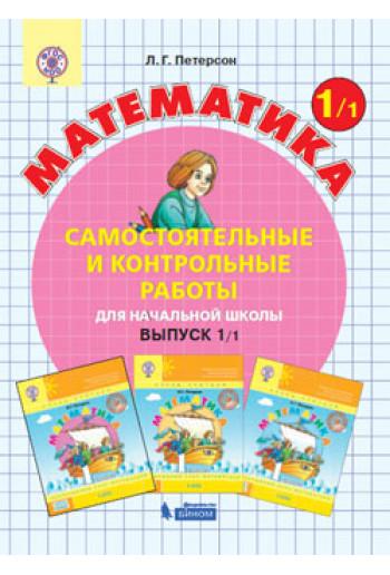 Математика. 1 класс. Самостоятельные и контрольные работы. Вариант 1. Автор Петерсон