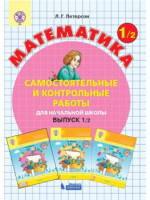 Математика. 1 класс. Самостоятельные и контрольные работы. В. 2. Автор Петерсон