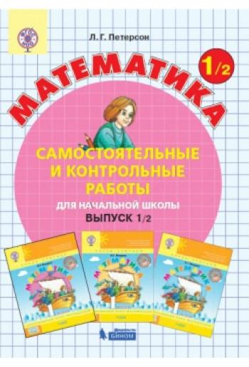 Математика. 1 класс. Самостоятельные и контрольные работы. Вариант 2. Автор Петерсон