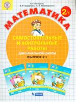 Математика. 2 класс. Самостоятельные и контрольные работы. В. 1. Автор Петерсон