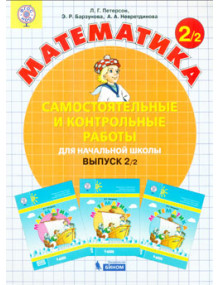 Математика. 2 класс. Самостоятельные и контрольные работы. В. 2. Автор Петерсон