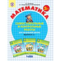 Математика. 3 класс. Самостоятельные и контрольные работы. В. 1. Автор Петерсон