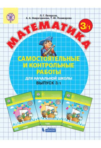 Математика. 3 класс. Самостоятельные и контрольные работы. Вариант 1. Автор Петерсон