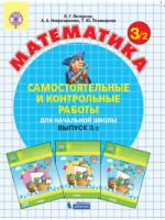 Математика. 3 класс. Самостоятельные и контрольные работы. В. 2. Автор Петерсон