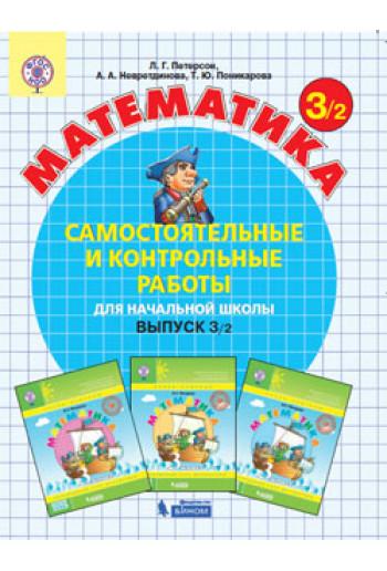 Математика. 3 класс. Самостоятельные и контрольные работы. Вариант 2. Автор Петерсон