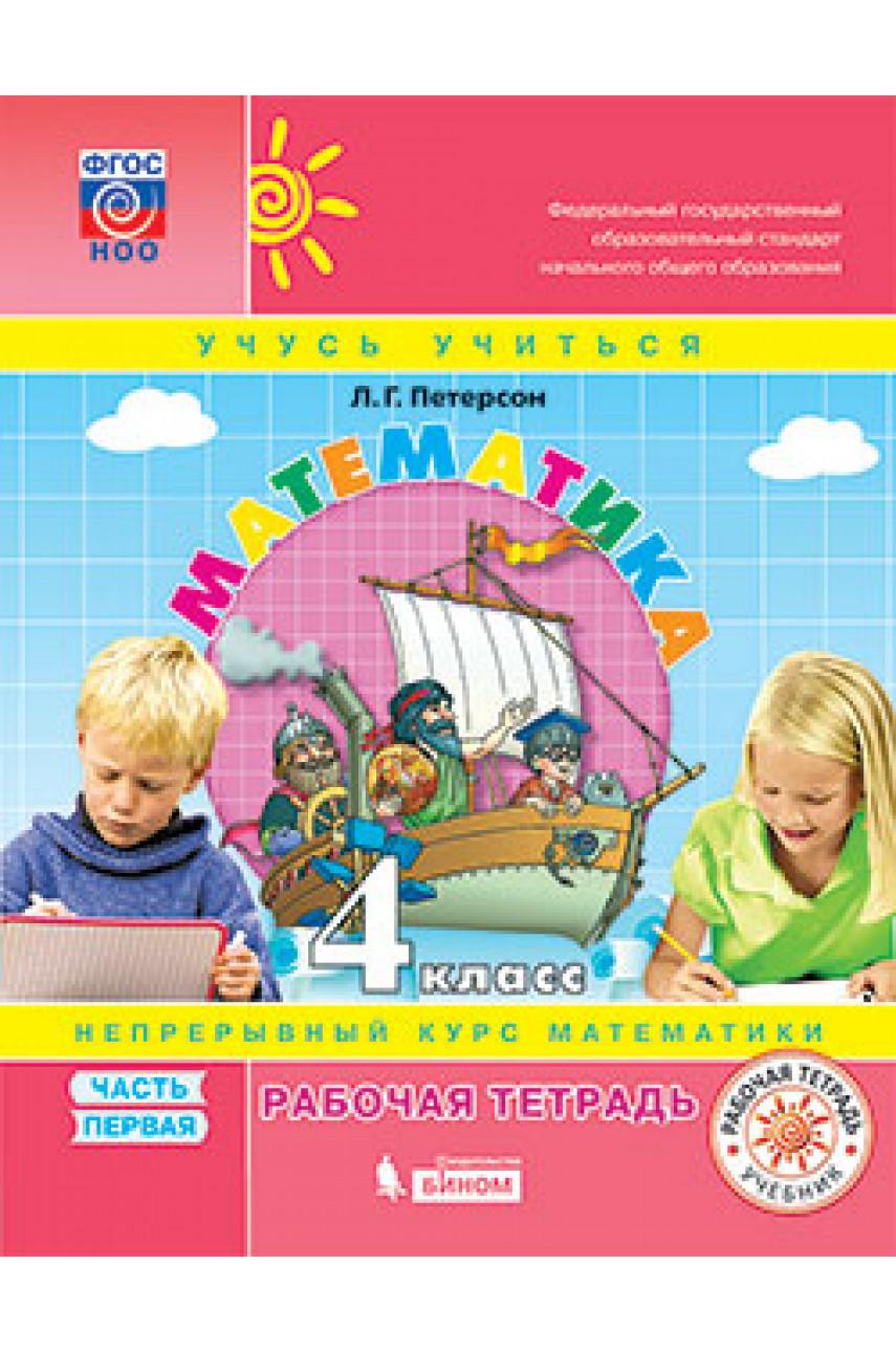 Математика. 4 класс. Рабочая тетрадь в 3 частях. Автор Петерсон