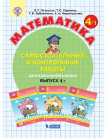 Математика. 4 класс. Самостоятельные и контрольные работы. В. 1. Автор Петерсон