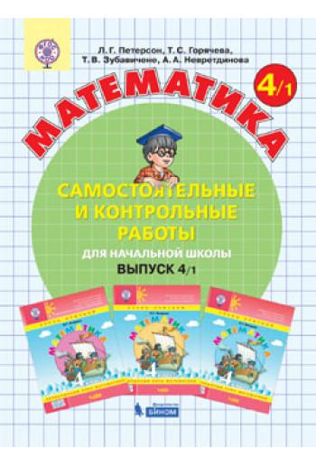 Математика. 4 класс. Самостоятельные и контрольные работы. Вариант 1. Автор Петерсон