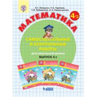 Математика. 4 класс. Самостоятельные и контрольные работы. В. 2. Автор Петерсон