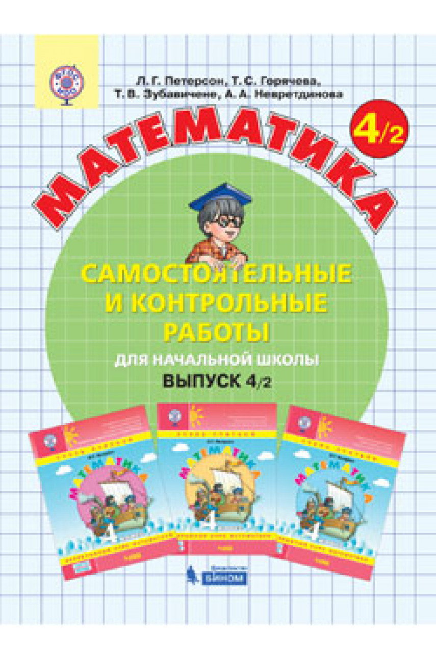 Математика. 4 класс. Самостоятельные и контрольные работы. Вариант 2. Автор Петерсон