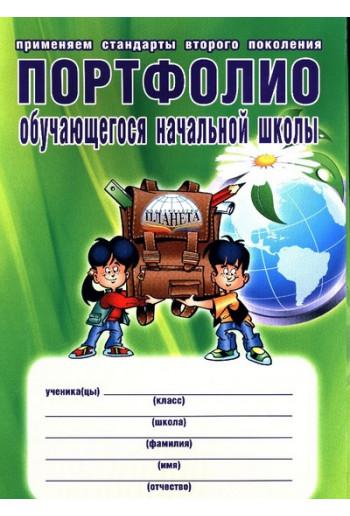 Портфолио обучающегося начальной школы. ФГОС (+ папка). Авторы: Андреева, Разваляева
