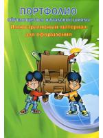 Портфолио обучающегося начальной школы. ФГОС (+ папка). Автор Андреева