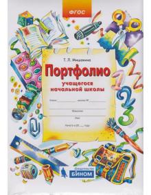 Портфолио учащегося начальной школы (+ 4 конверта). ФГОС. Автор Мишакина