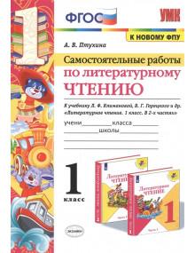 Самостоятельные работы по литературному чтению. 1 класс. Автор Птухина