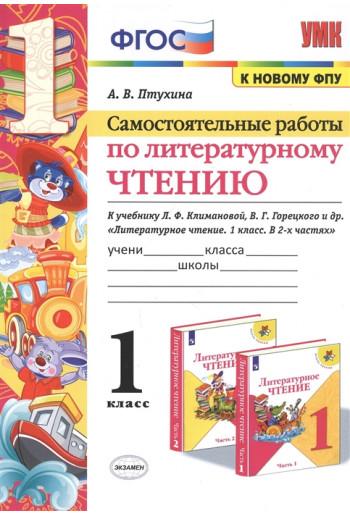Самостоятельные работы по литературному чтению к учебнику Климановой. 1 класс. Автор Птухина