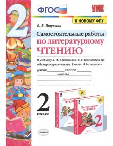 Самостоятельные работы по литературному чтению. 2 класс. Автор Птухина