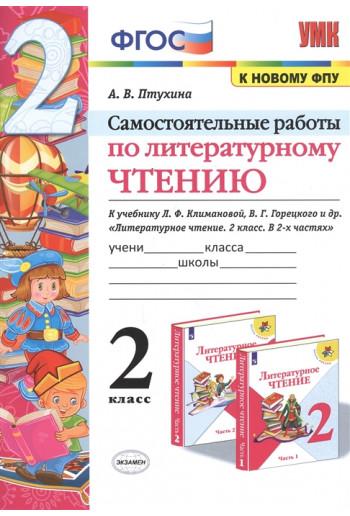 Самостоятельные работы по литературному чтению к учебнику Климановой. 2 класс. Автор Птухина