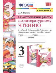 Самостоятельные работы по литературному чтению. 3 класс. Автор Птухина