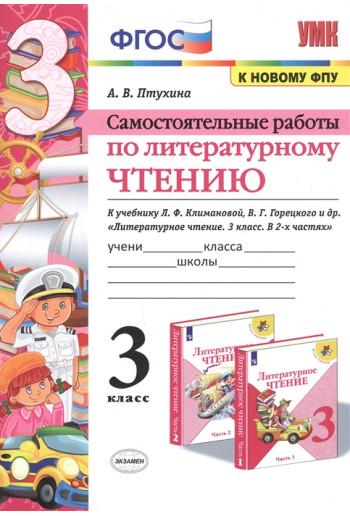 Самостоятельные работы по литературному чтению к учебнику Климановой. 3 класс. Автор Птухина