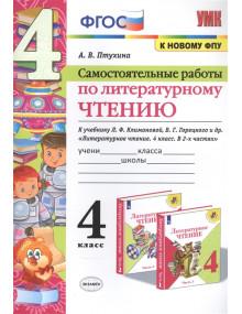 Самостоятельные работы по литературному чтению. 4 класс. Автор Птухина