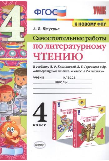 Самостоятельные работы по литературному чтению к учебнику Климановой. 4 класс. Автор Птухина