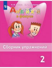 Английский язык. 2 класс. Сборник упражнений. Spotlight. Авторы Быкова, Поспелова