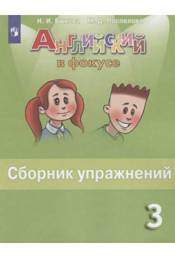 Английский язык Spotlight Сборник упражнений 3 класс тетрадь авторы Быкова, Поспелова