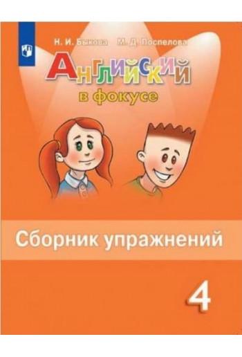 Английский язык Spotlight Сборник упражнений 4 класс тетрадь автор Быкова, Поспелова