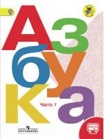 Азбука. 1 класс. Учебник в 2-х частях. Авторы Горецкий, Кирюшкин