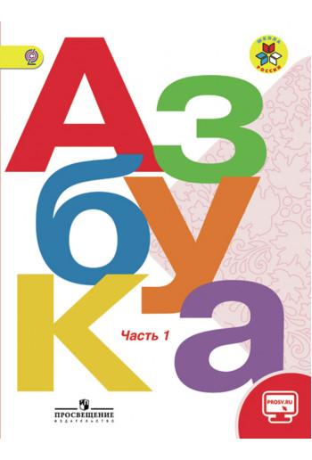 Азбука 1 класс учебник авторы Горецкий, Кирюшкин
