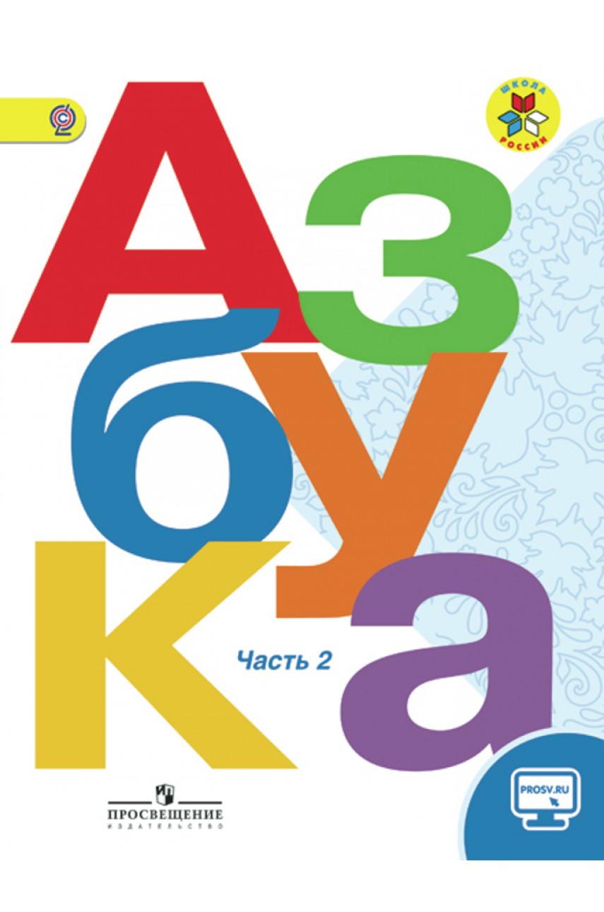 Азбука. 1 класс. Учебник 2-х частях авторы Горецкий, Кирюшкин