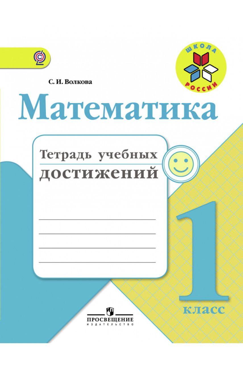 Математика. Тетрадь учебных достижений. 1 класс. Автор Волкова